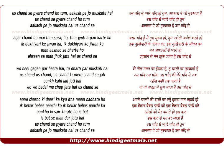 lyrics of song Us Chand Se Pyare Chand Ho Tum