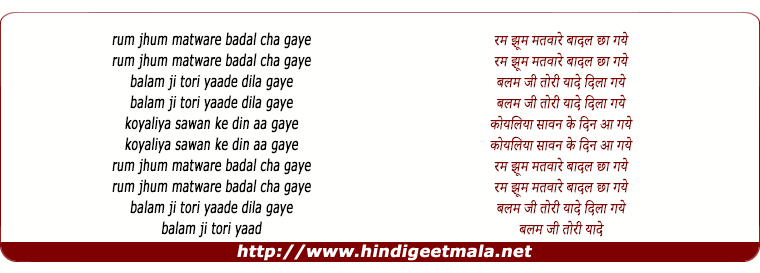 lyrics of song Rum Jhum Matware Badal Chha Gaye