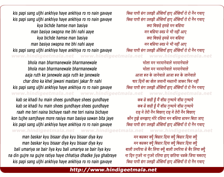 lyrics of song Kis Papi Sang Uljhi Ankhiya Hai Ankhiya