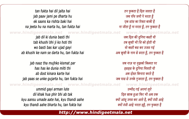 lyrics of song Tan Phunkta Hai Dil Jalta Hai