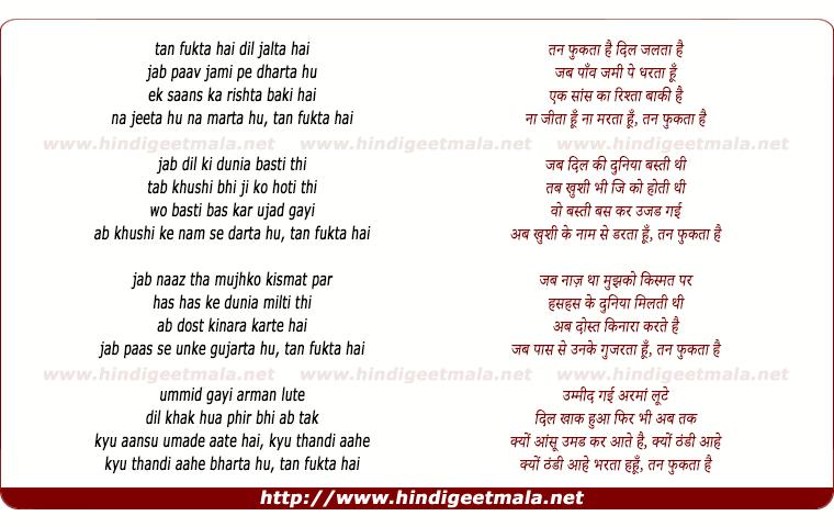 lyrics of song Tan Phunkta Hai Dil Jalta Hai
