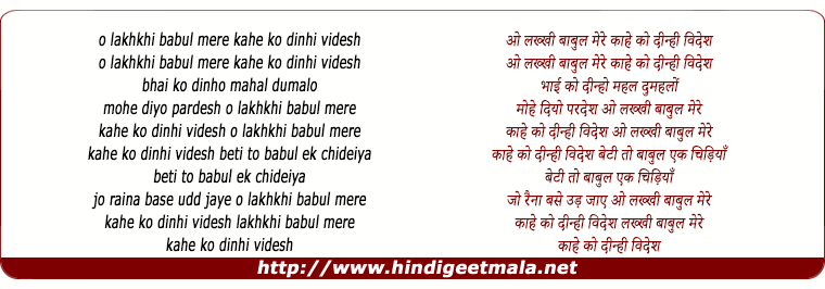 lyrics of song Lakhi Babul Mere Kahe Ko Dinhi Vides