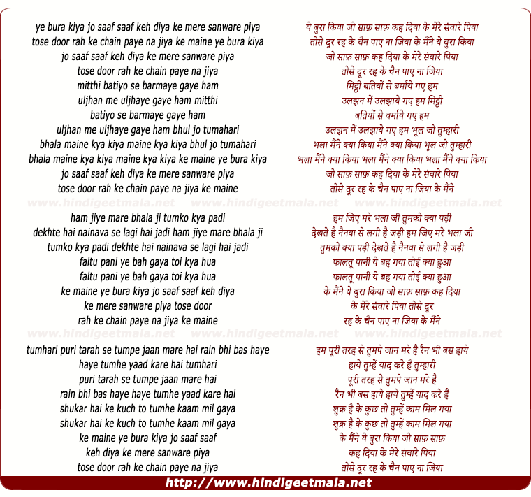 lyrics of song Ye Bura Kiya Jo Saaf Saaf Kah Diya