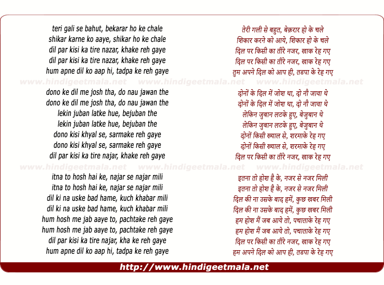 lyrics of song Teri Gali Se Bahut Bekarar Ho Ke Chale