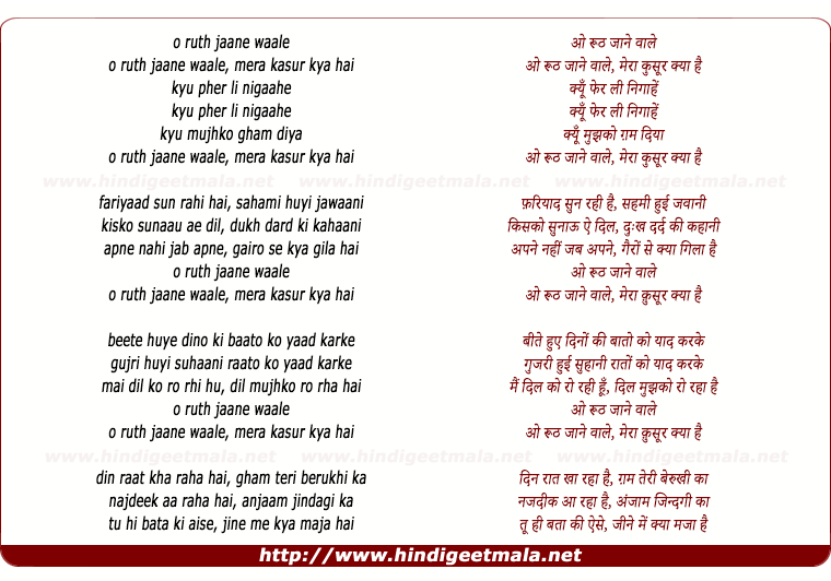 lyrics of song O Ruth Jane Wale Mera Kasur Kya Hai