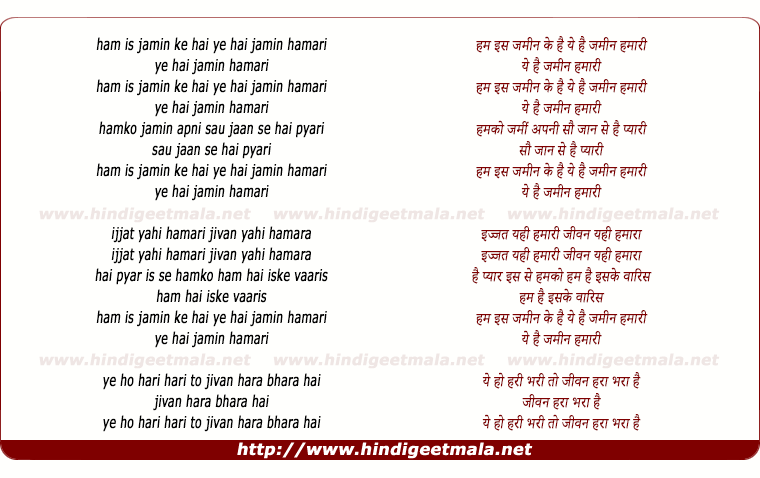 lyrics of song Hum Ye Zameen Ke Hai Ye Hai Zameen Hamari