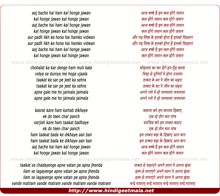 lyrics of song Aaj Bachhe Hai Hum Kal Honge Jawan