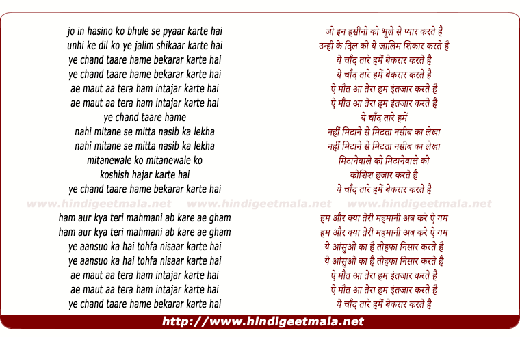 lyrics of song Ye Chand Tare Hame Beqarar Karte Hai