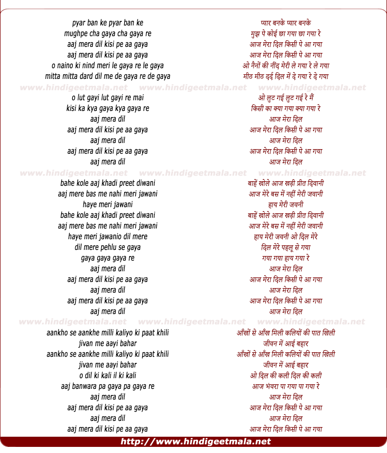 lyrics of song Pyar Ban Ke Mujh Pe Koi Cha Gaya