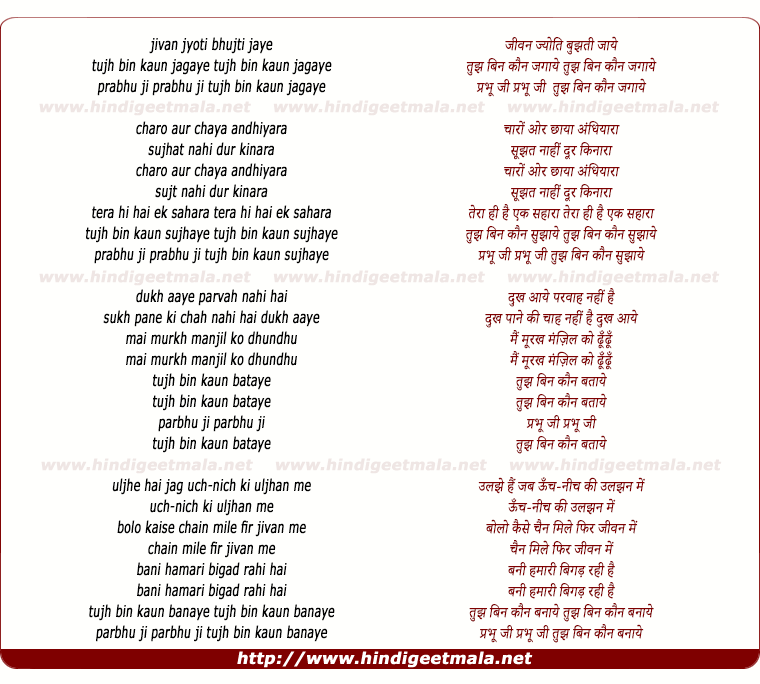 lyrics of song Jivan Jyoti Bhujti Jaye