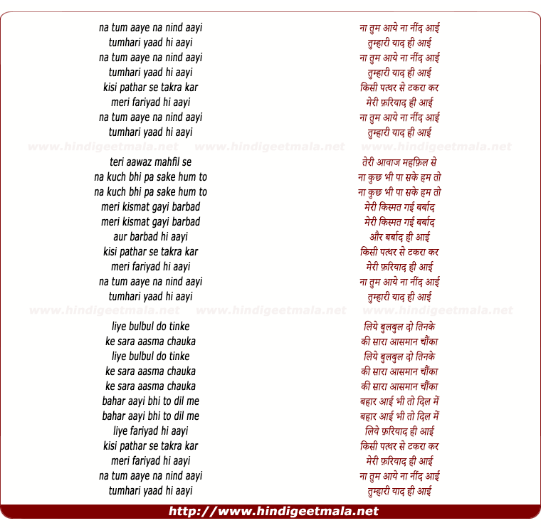 lyrics of song Na Tum Aaye Na Neend Aayi