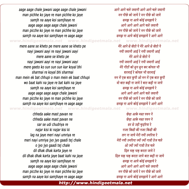 lyrics of song Aage Chale Jawani Man Piche Ko Jaye Re