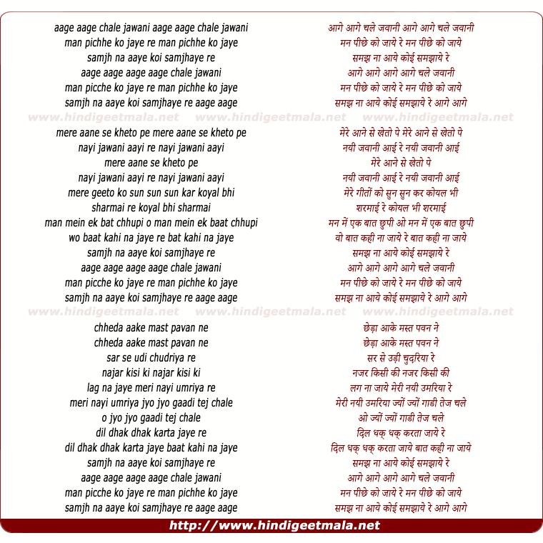 lyrics of song Aage Chale Jawani Man Piche Ko Jaye Re