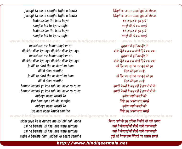 lyrics of song Zindagi Ka Aasra Samjhe Tujhe O Bewafa
