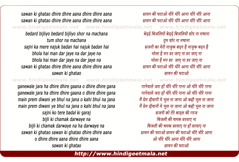 lyrics of song Sawan Ki Ghatao Dhire Dhire Aana