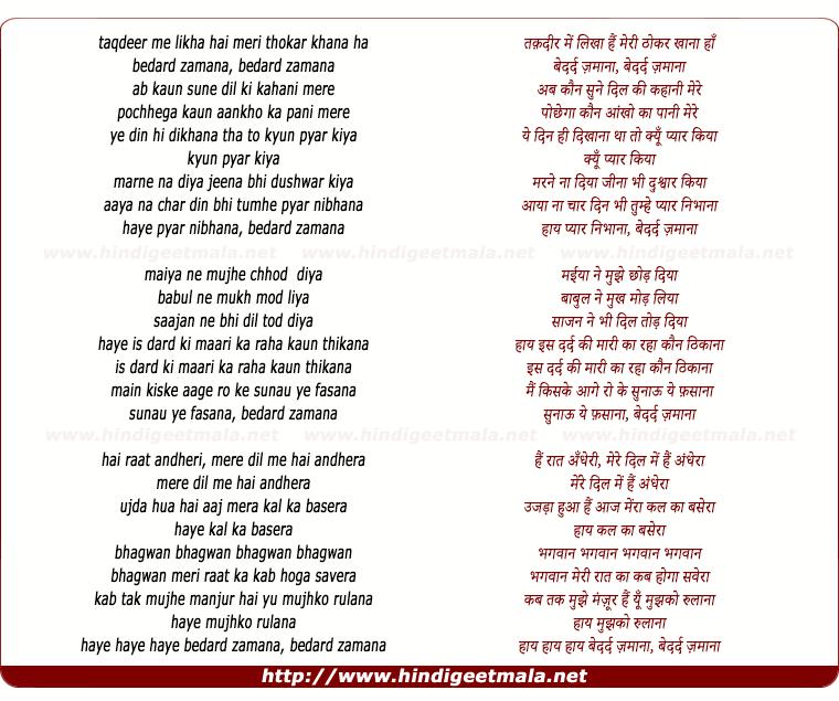 lyrics of song Taqdir Me Likha Hai Meri Thokar Khana