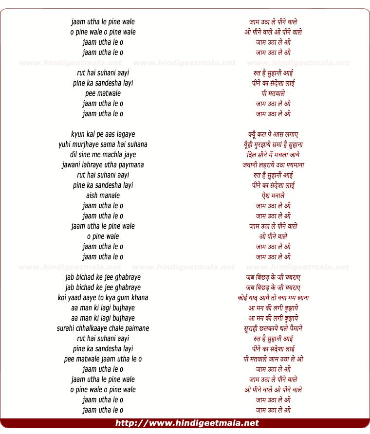 lyrics of song Jaam Utha Le Aao Pine Wale