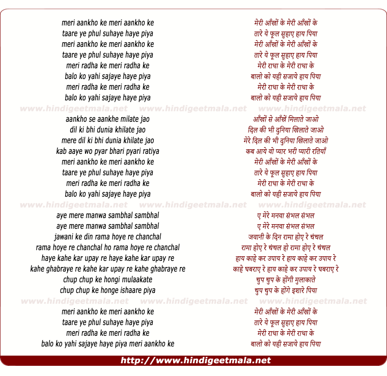 lyrics of song Meri Aankho Ke Meri Ankhon Ke
