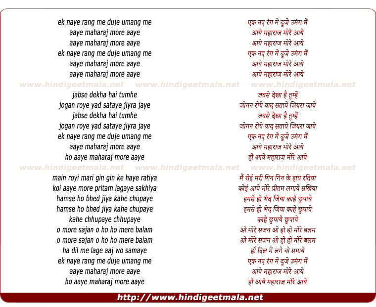lyrics of song Ek Naye Rang Me Duje Umang Me