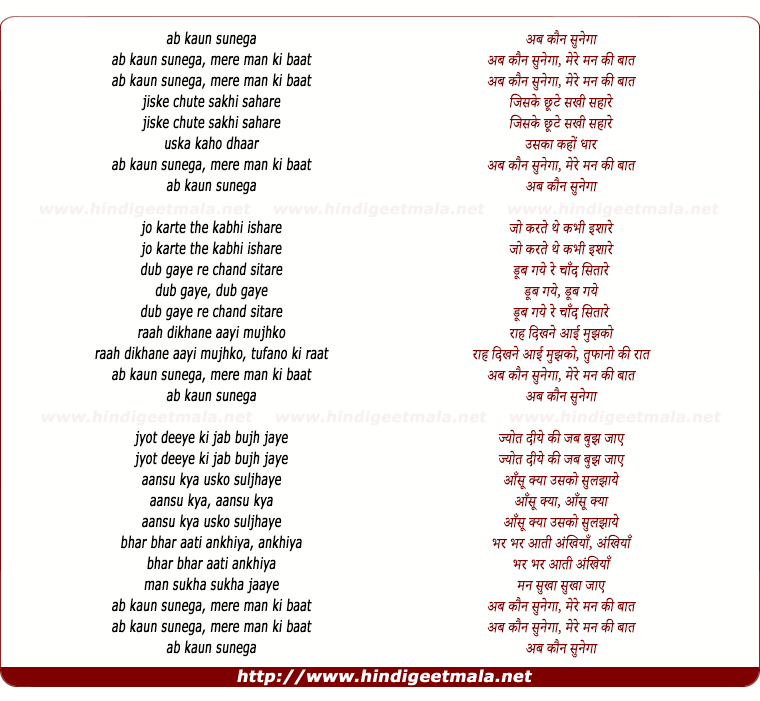 lyrics of song Ab Kaun Sunega Mere Man Ki Baat