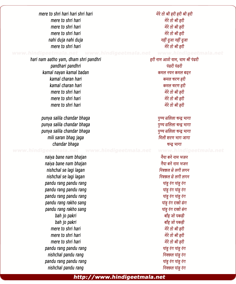 lyrics of song Mere To Sri Hari Nahi Duja Koi