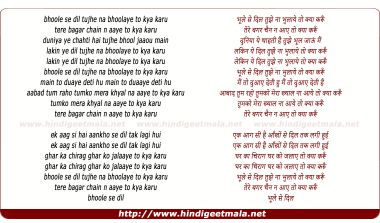 lyrics of song Bhoole Se Dil Tujhe Na Bhulaye To Kya Karu