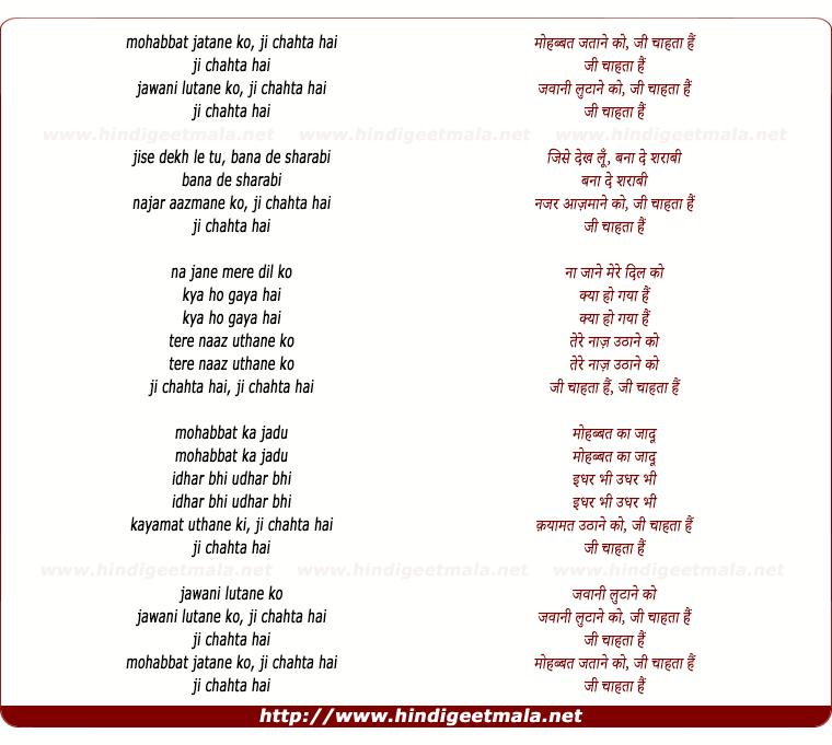 lyrics of song Mohabbat Jatane Ko Jee Chahta Hai