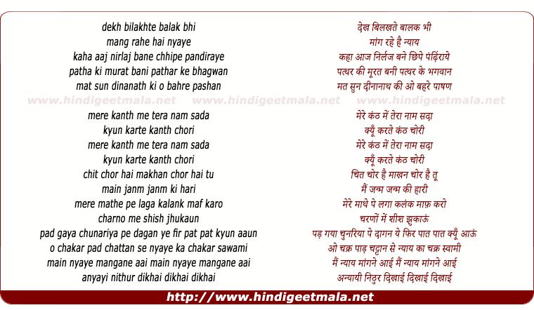 lyrics of song Been Bajakar Naarad Haare