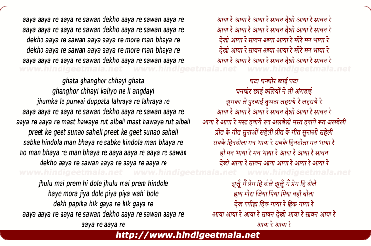 lyrics of song Aaya Aaya Re Aaya Re Sawan Dekho Aaya Re