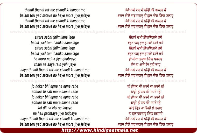 lyrics of song Thandi Thandi Rat Me Chandi Ki Barsat Me