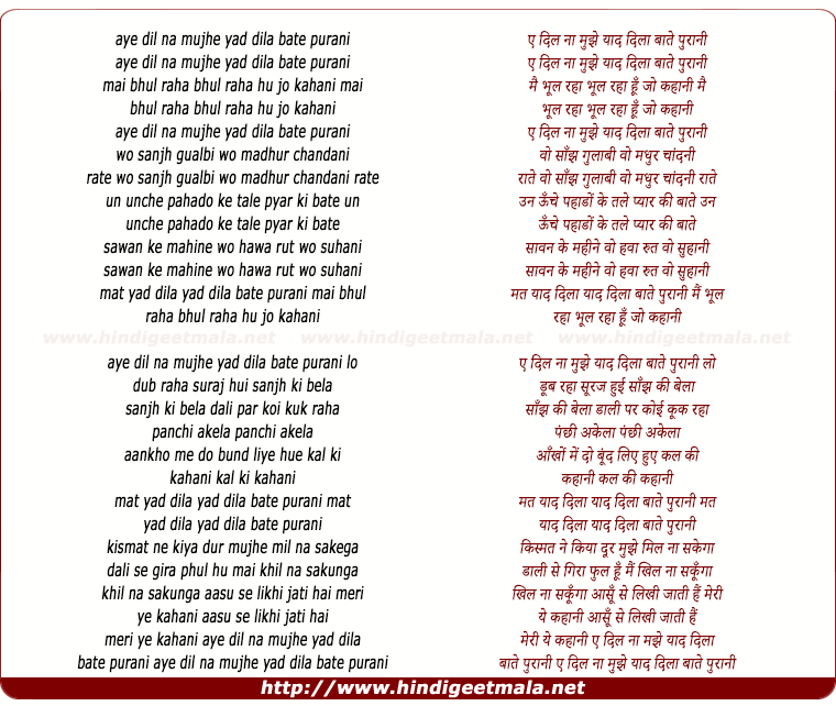 lyrics of song Aye Dil Na Mujhe Yaad Dila Baate Purani