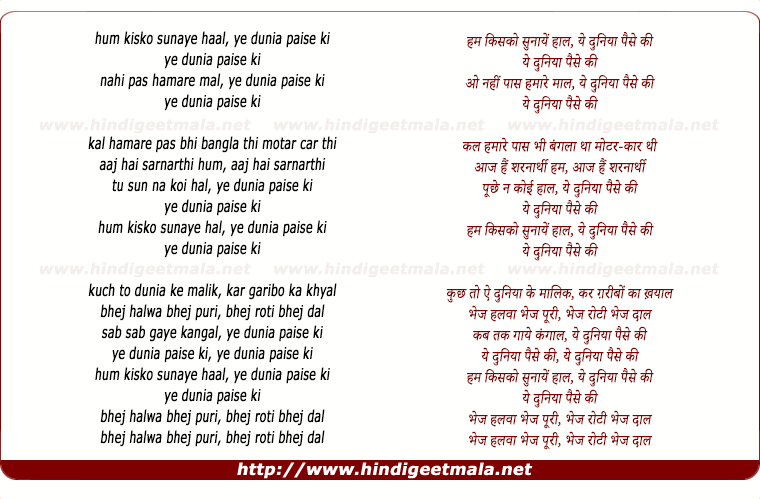 lyrics of song Hum Kisko Sunaye Haal