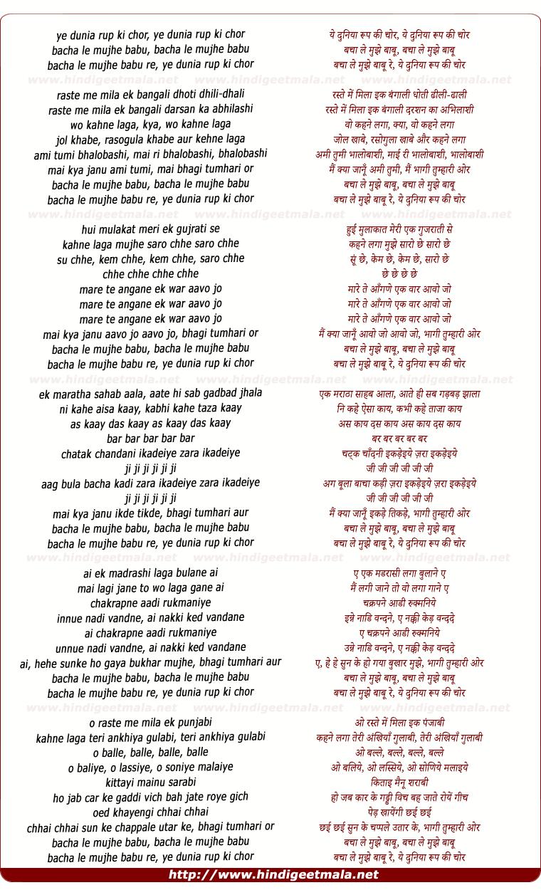 lyrics of song Ye Duniya Rup Ki Chor Bacha Le Mere Babu