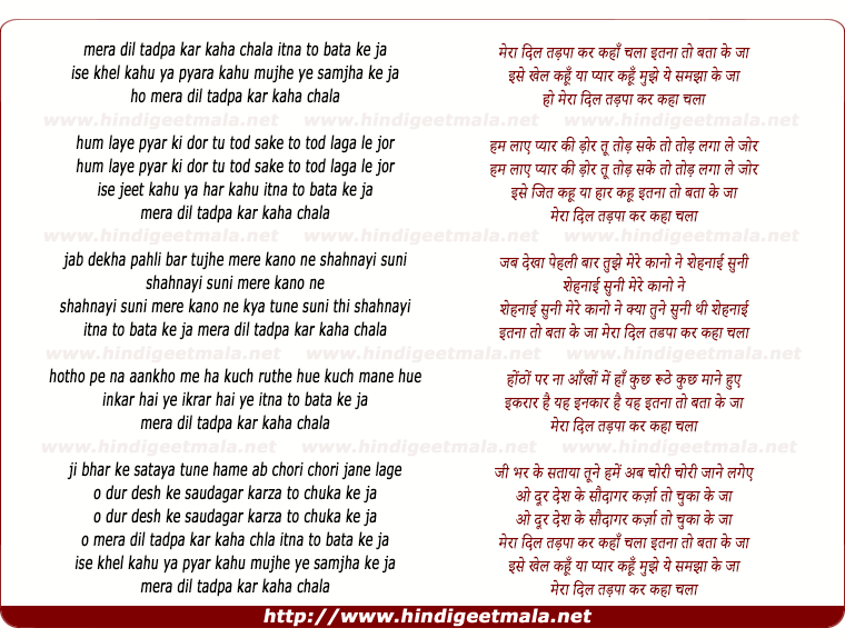 lyrics of song Mera Dil Tadpa Kar Kahan Chala
