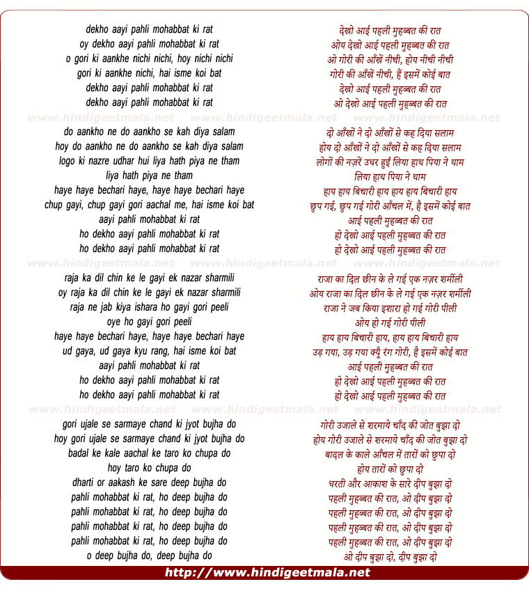 lyrics of song Dekho Aayi Pehli Mohabbat Ki Raat