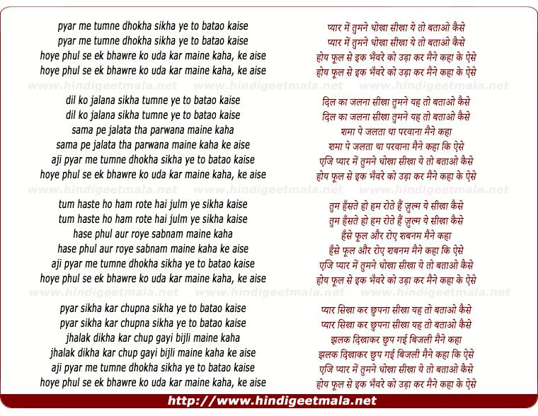 lyrics of song Pyar Me Tumne Dhokha Sikha Ye To Batao Kaise
