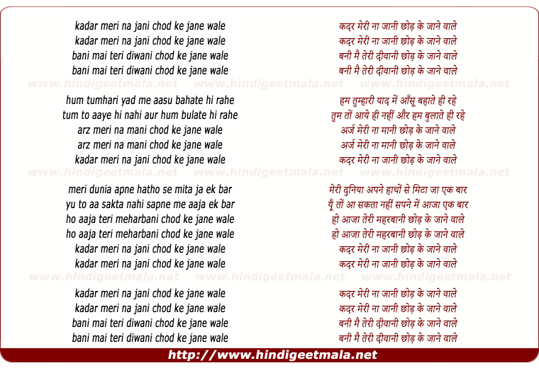 lyrics of song Kadar Meri Na Jani Chhod Ke Jane Wale