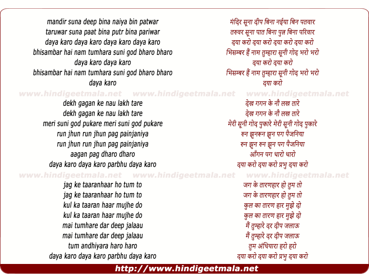 lyrics of song Mandir Suna Deep Bin Naiya Bin Patvar