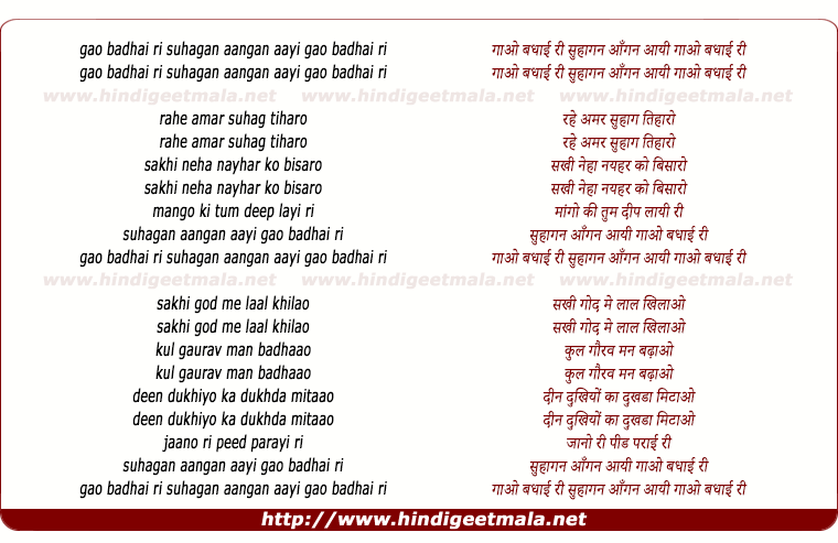 lyrics of song Gao Badhai Ri Suhagan Aangan Aayi