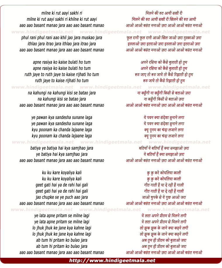 lyrics of song Milne Ki Rut Aayi Sakhi Ri Khilne Ki Rut Aayi