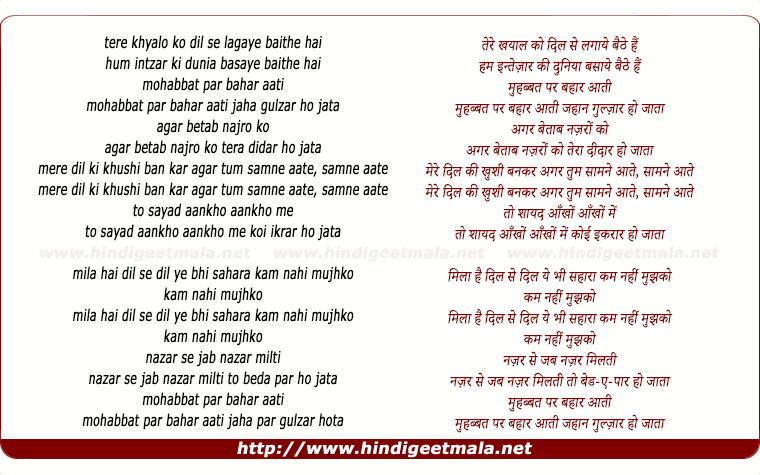 lyrics of song Tere Khayal Ko Dil Se Lagaye Baithe Hai