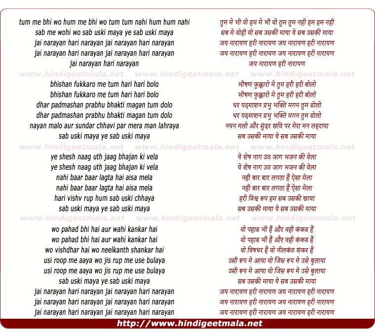 lyrics of song Tum Me Bhi Wo Hum Me Bhi Wo