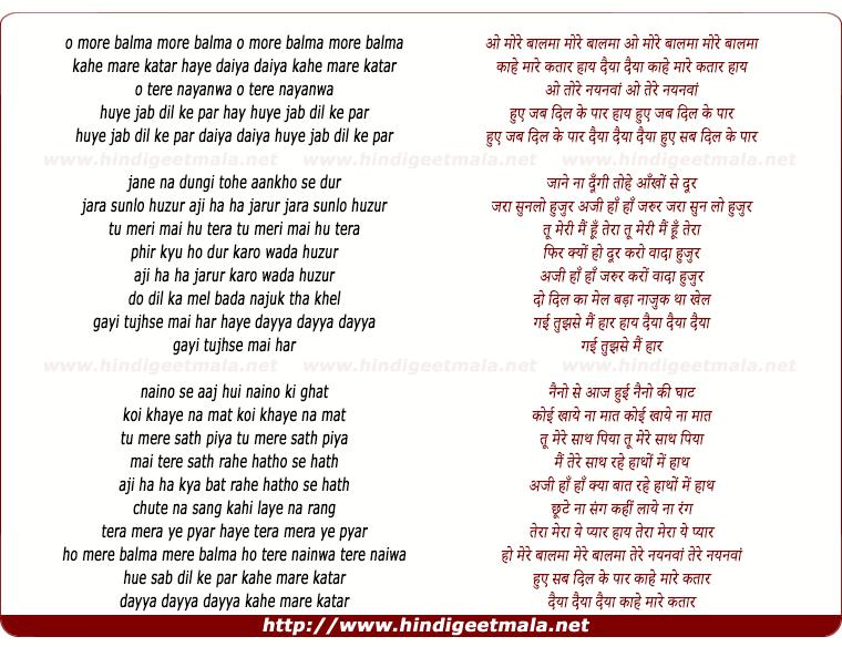 lyrics of song O More Balma Kaahe Mari Katar Haye Daiya