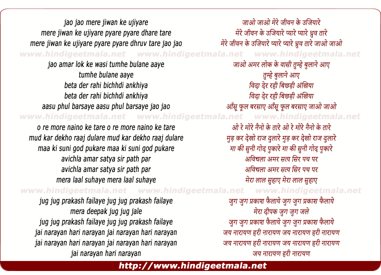 lyrics of song Jao Jao Mere Jivan Ke Ujiyare