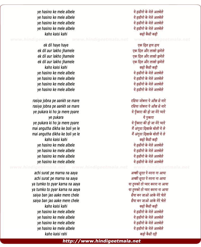 lyrics of song Ye Hasino Ke Mele Albele