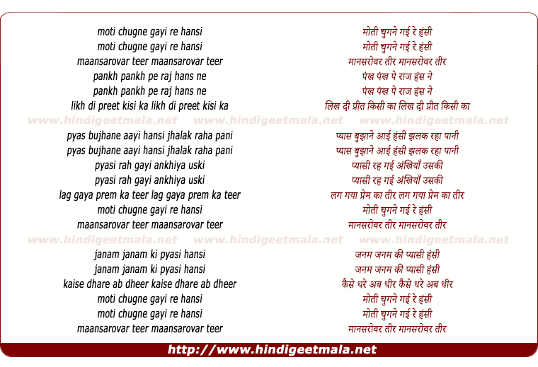 lyrics of song Moti Chugne Gayi Re Hansi