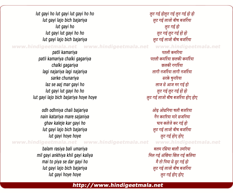 lyrics of song Lut Gayi Ho