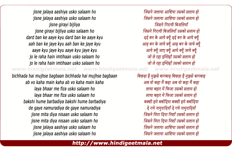 lyrics of song Jisne Jalaya Aashiya