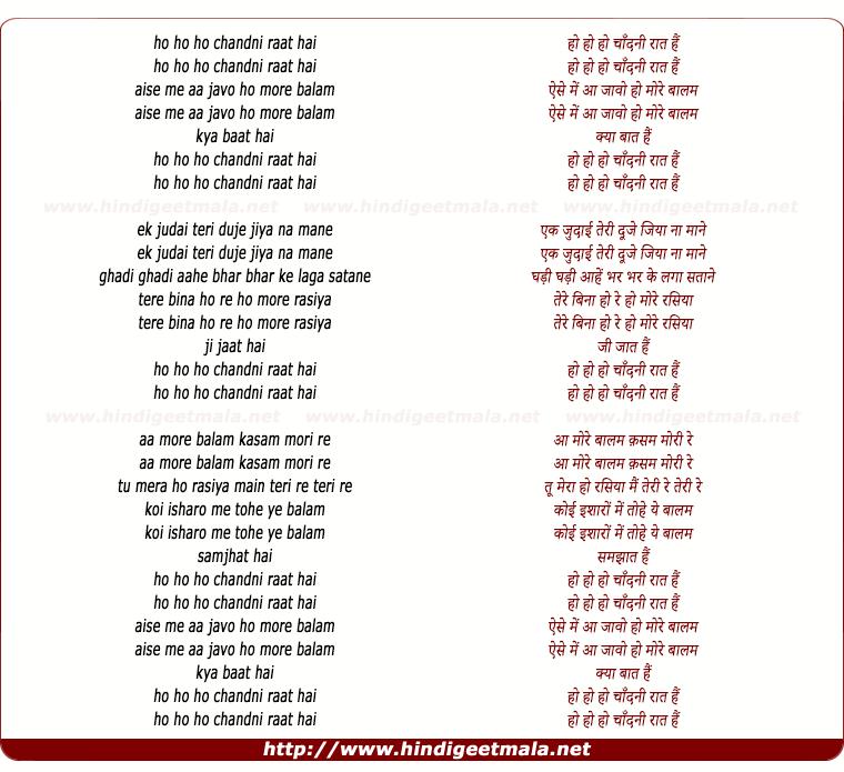 lyrics of song Ho Ho Chandni Raat Hai