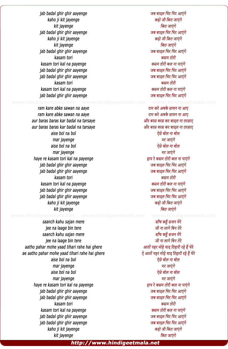 lyrics of song Jab Badal Ghir Ghir Aayenge
